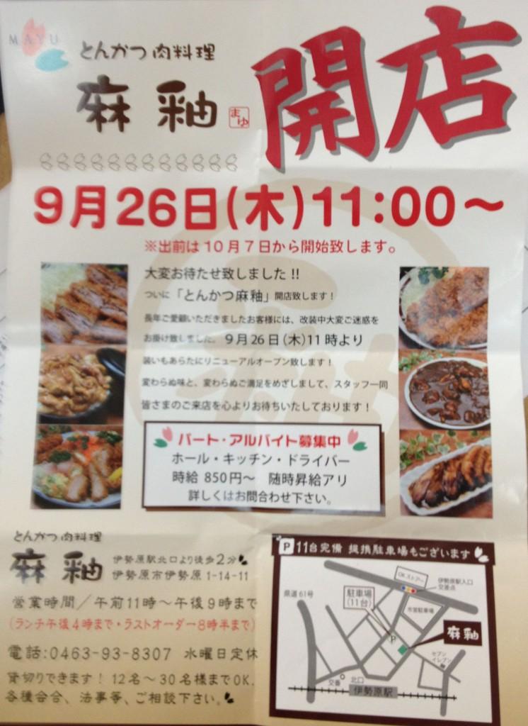 写真 2013-09-27 14 51 30