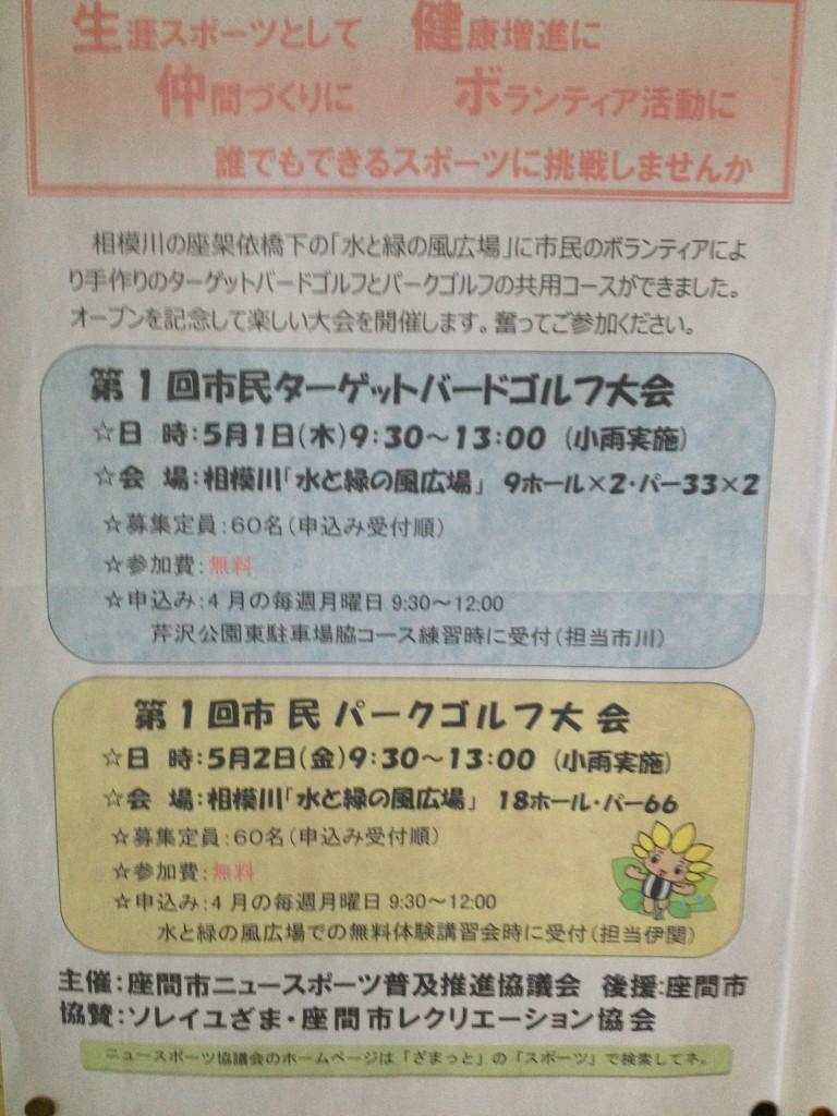 写真 2014-04-23 17 49 56